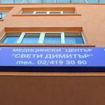 Медицински център София | Медицински център Свети Димитър