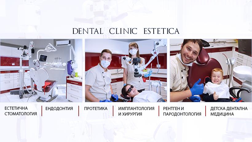 Професионална грижа за денталното здраве в град Варна | Дентална клиника Естетика