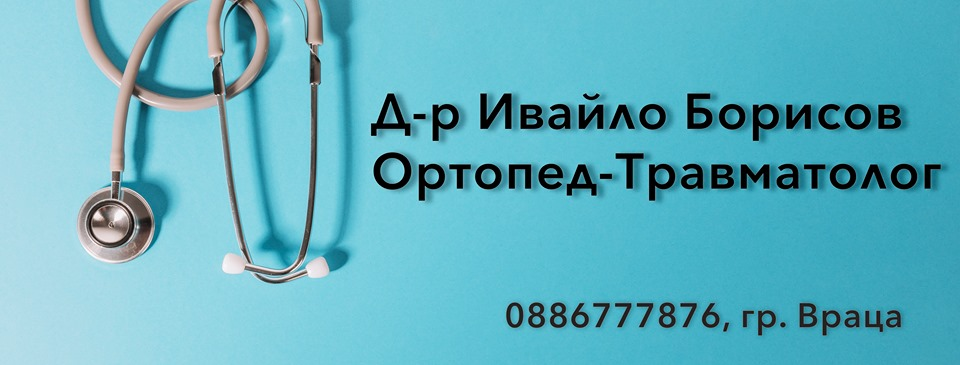 Ортопед-травматолог Враца | Д-р Ивайло Борисов